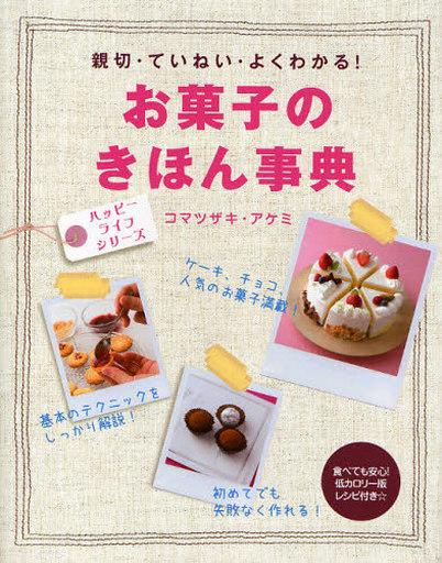 【中古】単行本(実用) <<料理・グルメ>> お菓子のきほん事典 / コマツザキアケミ