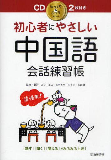 【中古】単行本(実用) <<生活・暮らし>> 初心者にやさしい中国語会話練習帳 CD付 / スリーエス・エデュケ