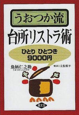 【中古】単行本(実用) <<料理・グルメ>> うおつか流台所リストラ術 ひとりひとつき / 魚柄仁之助