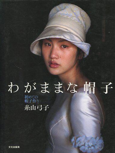 【中古】単行本(実用) <<生活・暮らし>> わがままな帽子 / 糸山弓子