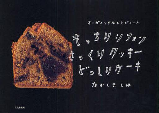 【中古】単行本(実用) <<料理・グルメ>> もっちりシフォンさっくりクッキーどっしりケーキ オーガニックなレシピノート / なかしましほ