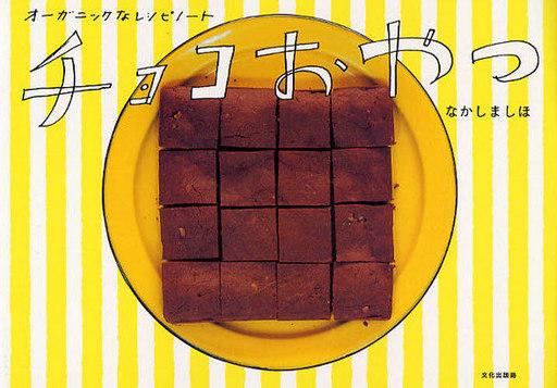 【中古】単行本(実用) <<料理・グルメ>> オーガニックなレシピノート チョコおやつ / なかしましほ