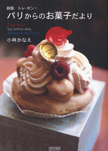 【中古】単行本(実用) <<料理・グルメ>> トレ・ボン!パリからのお菓子だより 新版 / 小林かなえ