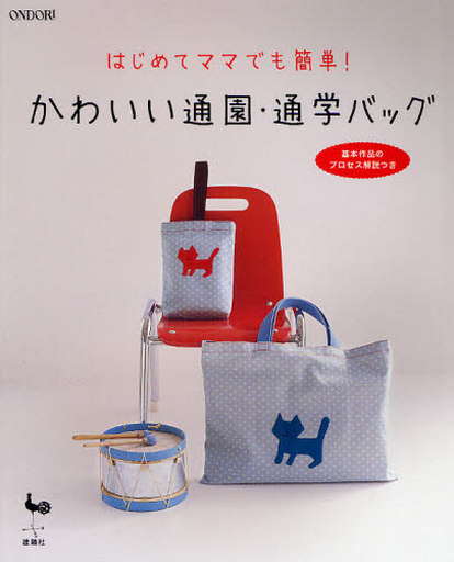 【中古】単行本(実用) <<生活・暮らし>> かわいい通園・通学バッグ