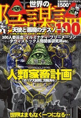 【中古】単行本(実用) <<サブカルチャー>> 世界の陰謀論100 天使と悪魔のデスノート / 五十嵐祐輔