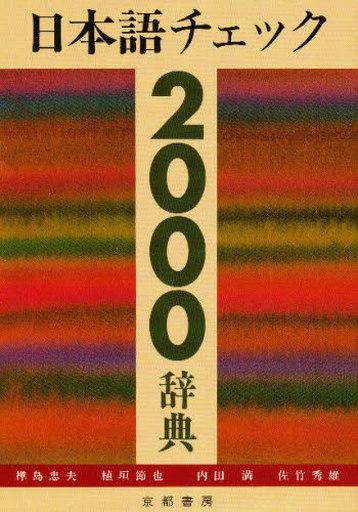 【中古】単行本(実用) <<語学>> 日本語チェック 2000辞典 / 樺島忠夫/植垣節也/内田満