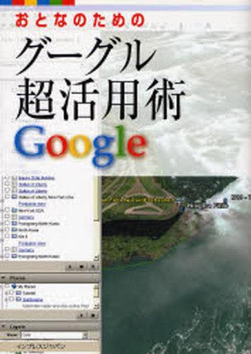 【中古】単行本(実用) <<コンピュータ>> おとなのためのグーグル超活用術