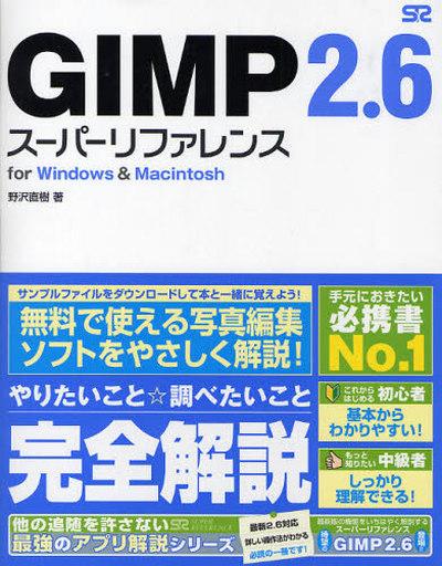 【中古】単行本(実用) <<コンピュータ>> GIMP2.6 スーパーリファレンス / 野沢直樹