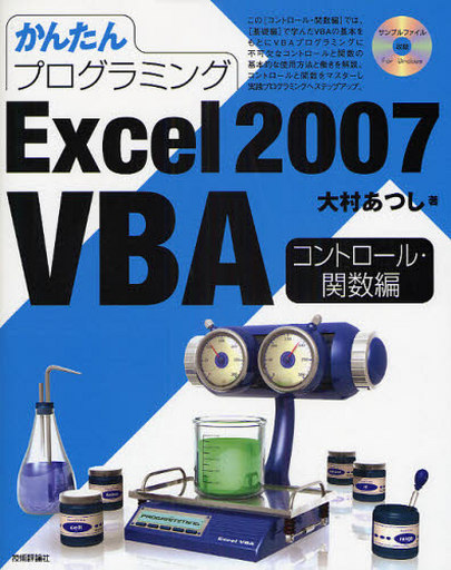 CD attachment) Excel 2007 VBA control · function