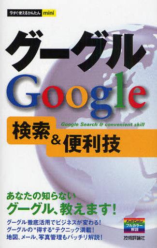 【中古】単行本(実用) <<コンピュータ>> グーグルGoogle検索&便利技 / 技術評論社編集部