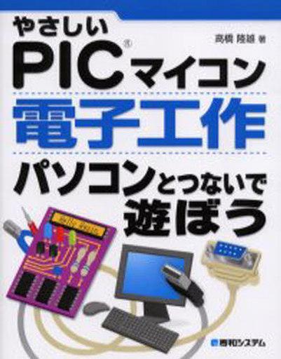 【中古】単行本(実用) <<コンピュータ>> 電子工作パソコンとつないで遊ぼう / 高橋隆雄
