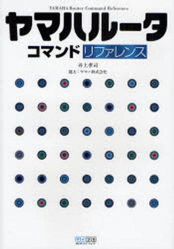 【中古】単行本(実用) <<コンピュータ>> ヤマハルータ コマンドリファレンス / 井上孝司