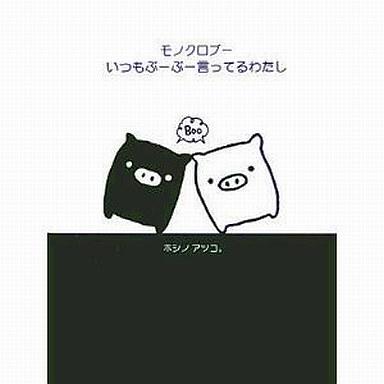 【中古】単行本(実用) <<漫画・アニメ>> モノクロブー いつもブーブー言ってるわたし / ホシノアツコ。