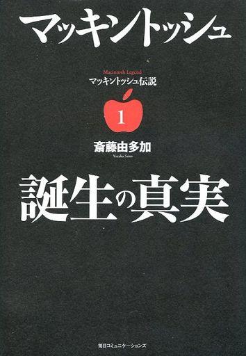 【中古】単行本(実用) <<コンピュータ>> マッキントッシュ 誕生の真実 / 斎藤由多加