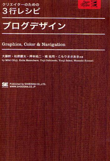 【中古】単行本(実用) <<コンピュータ>> ブログデザイン / 大藤幹