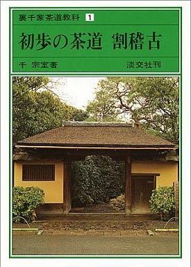 Urasenke茶道1系茶道練習開始