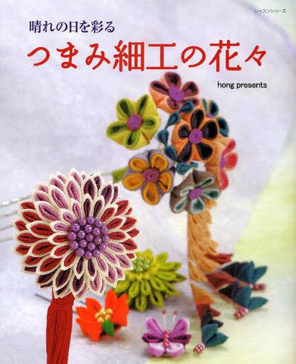 【中古】単行本(実用) <<生活・暮らし>> 晴れの日を彩る つまみ細工の花々 / hong presents