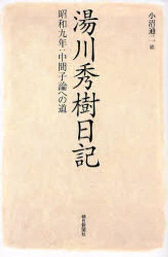 【中古】単行本(実用) <<歴史・地理>> 湯川秀樹日記 / 湯川秀樹