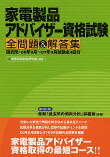 【中古】単行本(実用) <<コンピュータ>> 家電製品アドバイザー資格試験 全問題&解 / 家電資格試験研究会