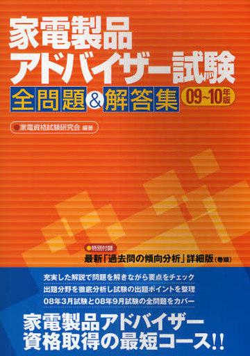 【中古】単行本(実用) <<コンピュータ>> 09-10 家電製品アドバイザー試験 / 家電資格試験研究会