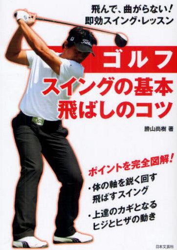 【中古】単行本(実用) <<趣味・雑学>> ゴルフ スイングの基本・飛ばしのコツ / 勝山尚樹