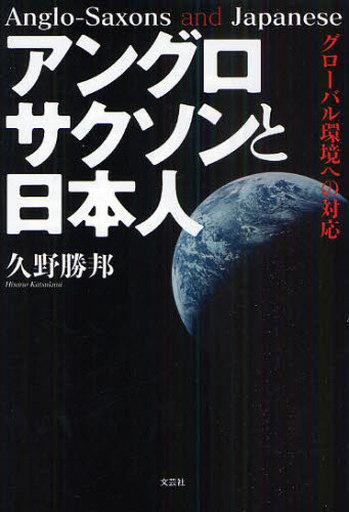 【中古】単行本(実用) <<エッセイ・随筆>> アングロサクソンと日本人 グローバル環境 / 久野勝邦