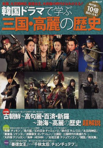 【中古】単行本(実用) <<芸術・アート>> 韓国ドラマで学ぶ三国・高麗の歴史