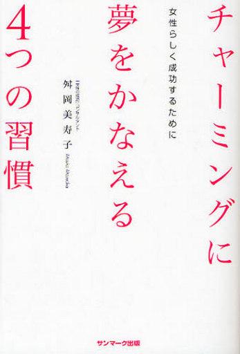 【中古】単行本(実用) <<エッセイ・随筆>> チャーミングに夢をかなえる4つの習慣 / 舛岡美寿子