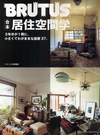 【中古】単行本(実用) <<趣味・雑学>> 合本・居住空間学