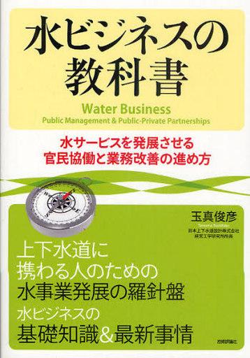 【中古】単行本(実用) <<ビジネス>> 水ビジネスの教科書 水サービスを発展させ / 玉真俊彦