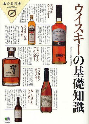 【中古】単行本(実用) <<生活・暮らし>> ウイスキーの基礎知識