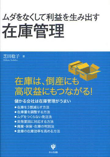 【中古】単行本(実用) <<政治・経済・社会>> ムダをなくして利益を生み出す 在庫管理 / 芝田稔子
