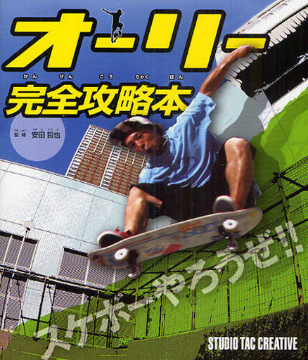 【中古】単行本(実用) <<スポーツ>> オーリー完全攻略本 / 安田哲也