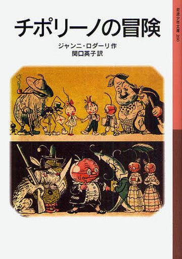 【中古】単行本(実用) <<児童書・絵本>> チポリーノの冒険 / J・ロダーリ
