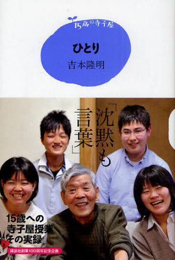【中古】単行本(実用) <<エッセイ・随筆>> ひとり / 吉本隆明