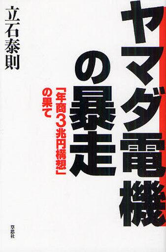 【中古】単行本(実用) <<政治・経済・社会>> ヤマダ電機の暴走 / 立石泰則