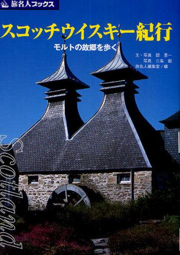【中古】単行本(実用) <<歴史・地理>> スコッチウイスキー紀行 第4版 モルトの / 邸景一