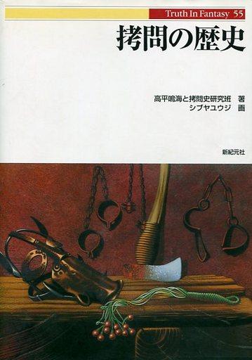 【中古】単行本(実用) <<歴史・地理>> 拷問の歴史 / 高平鳴海
