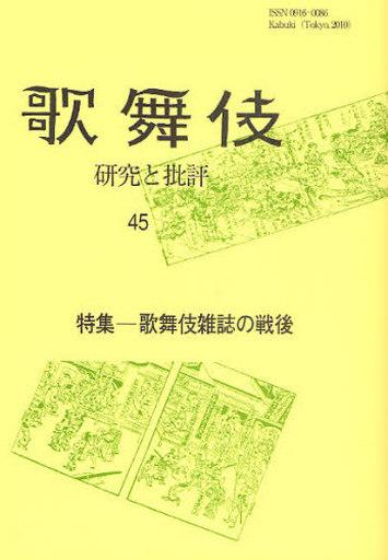 【中古】単行本(実用) <<芸術・アート>> 歌舞伎 研究と批評 45 / 歌舞伎学会