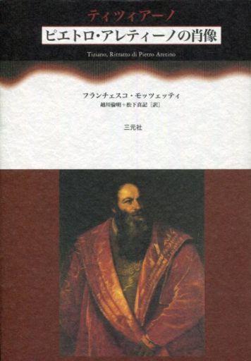 【中古】単行本(実用) <<芸術・アート>> ピエトロ・アレティーノの肖像 / F・モッツェッティ