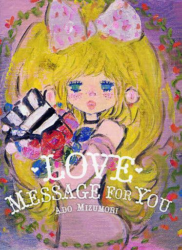 【中古】単行本(実用) <<芸術・アート>> LOVE MESSAGE FOR YOU / 水森亜土