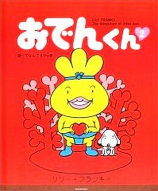 【中古】単行本(実用) <<漫画・アニメ>> おでんくん 2 愛ってなんですかの巻 / リリー・フランキー