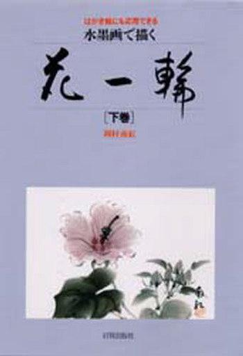 水墨画で描く 花一輪 下巻
