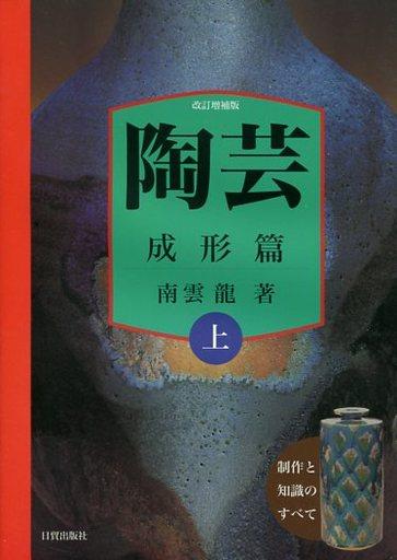 【中古】単行本(実用) <<芸術・アート>> 改訂増補版 陶芸 上巻 成形篇 / 南雲龍