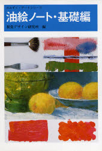 Oil Painting Note · Basics