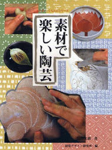 【中古】単行本(実用) <<芸術・アート>> 素材で楽しい陶芸 / 視覚デザイン研究所