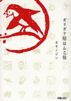 【中古】単行本(実用) <<芸術・アート>> ガリガリ絵はんこ帖 / カキノジン