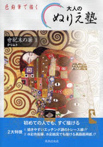 【中古】単行本(実用) <<芸術・アート>> 世紀末の華 1 クリムト