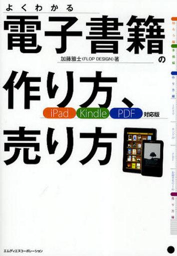 【中古】単行本(実用) <<コンピュータ>> 電子書籍の作り方、売り方 / 加藤雅士