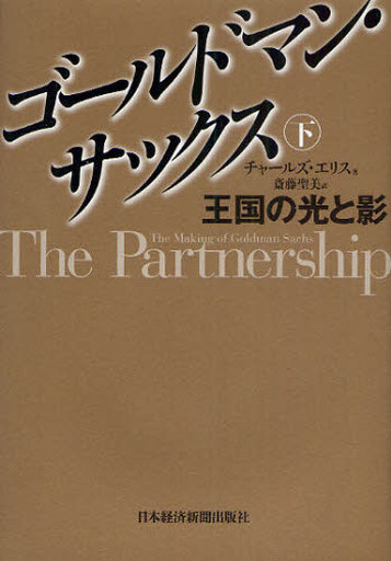 【中古】政治・経済・社会 <<政治・経済・社会>> ゴールドマン・サックス 下 / C・エリス
